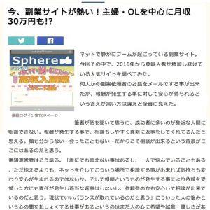sphere副業詐欺
