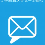 詐欺メールボックス