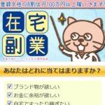 在宅ワークで月収80万円!!