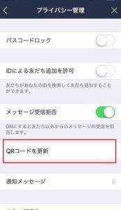 QRコード更新