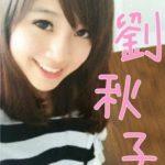 Blueの鴻池朋子と劉秋子の詐欺メール