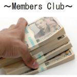「Members Club(織田エレーナ愛、大和田、柳原、市井)」は支援詐欺サイト