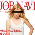 JOB NAVI JAPANは副業詐欺サイト
