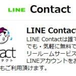 詐欺サイト「LINE Contact」に誘導されたら注意!