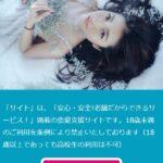 サイト(djk.jp.net)-運命のキミに出会うために-のサクラ情報と口コミや評判