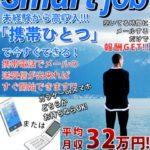 男の為の副業情報「smart job(スマートジョブ)」は詐欺サイト