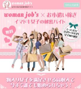 womanjobs