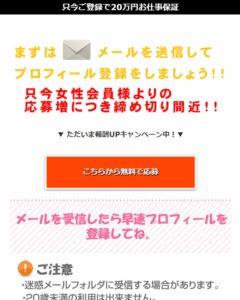 只今ご登録で20万円お仕事保証