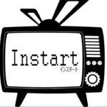 Instart/インスタートのサクラ(翔/もな/俳優のたまご)とみんなの口コミ評判