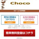 choco(チョコ)Jolie Rose Limitedのサクラ情報と口コミ評判