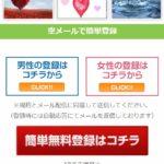 愛(あい)Infinity Marketing Limitedのサクラ情報と口コミ評判
