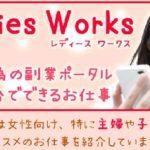 Ladies Works→「シャイン」「超高額副業」は副業詐欺誘導