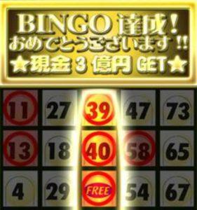 BINGO(ビンゴ)達成!現金3億円GET