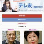 make.jp/メイクドットジェイピー(ddmarket.jp)のサクラ情報と口コミ