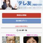 make.jp/メイクドットジェイピー(旧DDMarket)のサクラ情報と口コミ