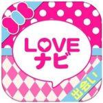 LOVEナビ(株式会社TUNNEL)は出会えないアプリ