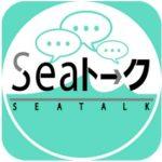 Seaトークは悪質アプリ