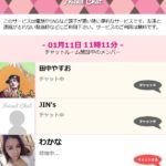 Friend Chat(we-friends.mobi、vudolkd.pw)の詐欺チャット誘導