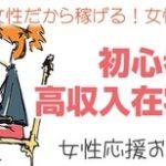 Job(ジョブ)神林の悪質な副業詐欺に注意!