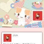 朋美とつぐみのTime lineは悪質サイト「C-LINE」の誘導サイト