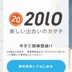2OLO/ツーオーエルオー(2010)の口コミやサクラ情報(貴美子/友紀/睦子)