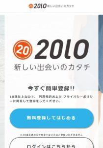 2010新しい出会いのカタチ