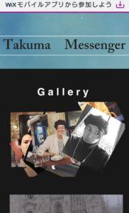 Takuma Messenger