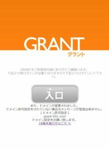 GRANTグラント