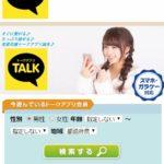 トークアプリ(really-talk.jp)のサクラ寺内由紀子と口コミの評判