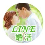 LINE婚活