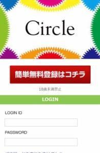 Circle(サークル)