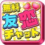 「友恋チャット」は悪質アプリ
