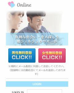 Onlineオンライン