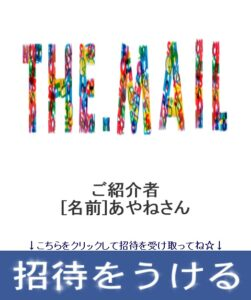 THEMAIL