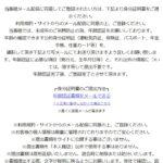ROMANCE/ロマンス qyxm97.com のサクラ情報と口コミや評判