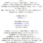 クローバー/CLOVERのサクラ情報(上沼塔子)と口コミや評判