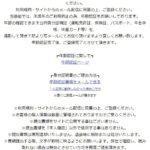 ブルーム/BLOOMのサクラ情報(上沼塔子)と口コミや評判