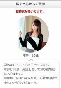 塔子さんから招待状