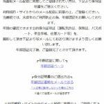 U/ユーのサクラ情報(上沼塔子)と口コミや評判