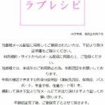 クリーム creamch.com のサクラ情報(上沼塔子)と口コミや評判