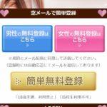 Sweet Choco/スイートチョコ(元ESSENCE)は迷惑メールの悪質サイト