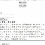 グラフィティ/☆ graffit1.jp のサクラ情報と口コミや評判