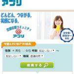 @アプリ(application-jp.com)のサクラ(小室千賀子)と口コミ評判