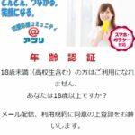 大谷綾と大谷雄一に注意!@アプリ(application-jp.com)