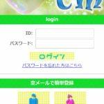 CM(シーエム)の偽芸能人(TAKAHIRO/ヒロ)の迷惑メールに注意!口コミ評判