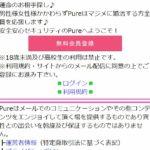 Pure/ピュア(合同会社SION)滝川有美のサクラ誘導と口コミや評判