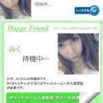 Friend Link(フレンドリンク)偽チャットサイト誘導