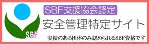SBF支援協会認定・安全管理特定サイト