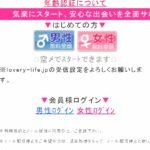 ラブライフ(ワールドワークス株式会社)lovery-life.jpのサクラ情報や口コミ