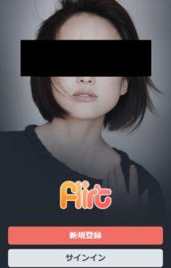 Flirtフラート